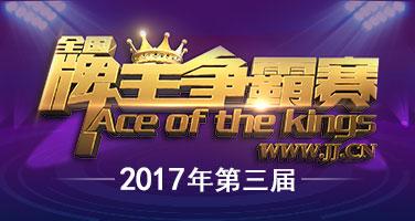 2017年牌王争霸赛