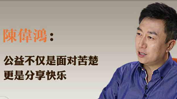 陈伟鸿:公益不仅是面对苦楚,更多是分享快乐