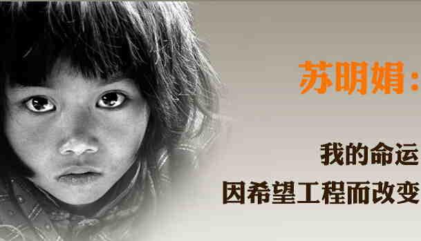 苏明娟:我的命运,因希望工程改变