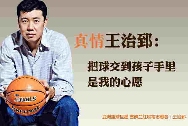真情王治郅:把球交到孩子手里是我的心愿