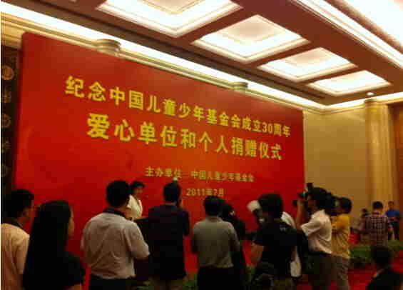 竞技世界获中国儿童少年基金会表彰